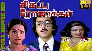 Tamil Full Movie HD | Sigappu Rojakkal | kaml Hassan, Sri Devi | Super Hit Movie
