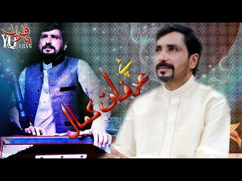 Pashto New Songs 2018 Irfan kamal New Tappy Tapey Coming Soon