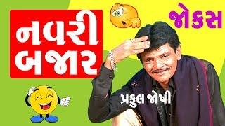 Gujarati Jokes - નવરી બજાર  😳|| Gujarati Jokes - Praful Joshi. - Comedy TolKi Gujarati.
