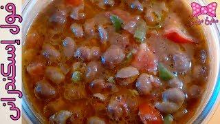 فول إسكندراني / طريقة عمل احلى طبق فول ( الفول المصرى ) مثل المحلات | مطبخ ميني