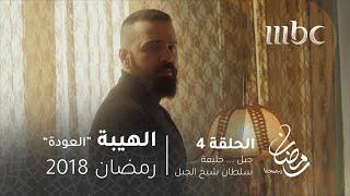 مسلسل الهيبة - الحلقة 4 -  جبل.. خليفة سلطان شيخ الجبل