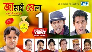 Jamai Mela | Episode 06-10 | Comedy Natok | Mosharof Karim | Chonchol Chowdhury | Shamim Jaman