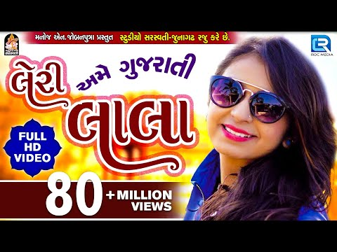 Xxx Mp4 LERI LALA KINJAL DAVE FULL VIDEO Latest Gujarati DJ Song 2017 RDC Gujarati 3gp Sex