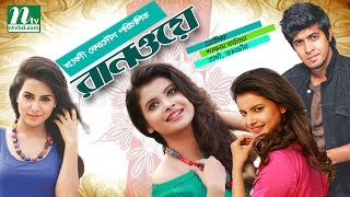 Exclusive Bangla Natok - Runway | Tawsif | Sabnam Faria, Rakhi, Tanvir | Directed by Srabonee Ferdou