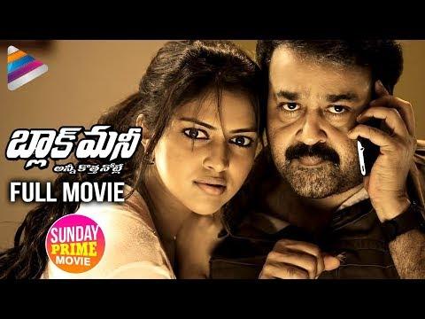 Xxx Mp4 Black Money 2018 Telugu Full Movie Mohan Lal Amala Paul Sunday Prime Video Telugu FilmNagar 3gp Sex