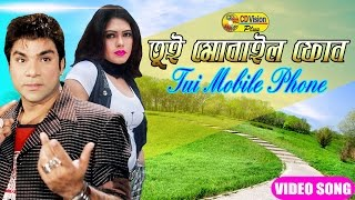 Tui Mobail Phon Hallo Rington | HD Movie Song | Misa Sowdagor & Nasrin | CD Vision