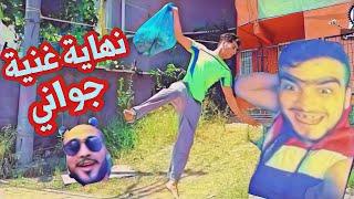نهاية اغنية محمد جواني || مضغوط 2018  قصف جبهة