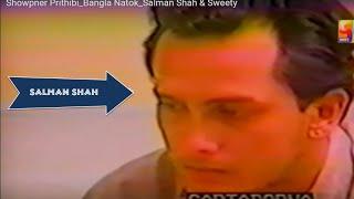 Showpner Prithibi_Bangla Natok_Salman Shah & Sweety
