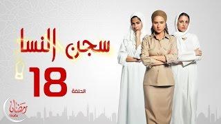 مسلسل سجن النسا - الحلقة الثامنة عشر -  نيللى كريم ،درة، روبي   Segn El Nasa Series - Ep 18
