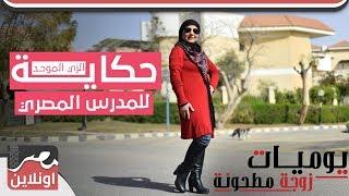 يوميات زوجة مطحونة| ايه حكاية الزي الموحد للمدرس المصري دي ؟