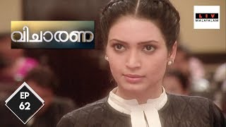 Adaalat - വിചാരണ - Who Is The Fourth Thief? - Ep 62
