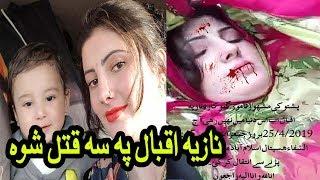 Singer nazia iqbal death   nazia da marg video