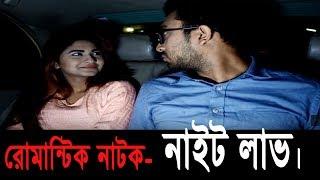 New Bangla Romantic Natok Night Love 2018 .  Sporshia Jovan Arman Parvez Murad