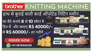 Brother Knitting Machine Demo