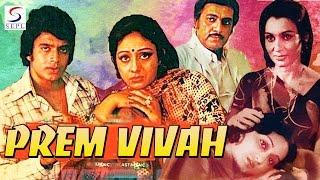 Prem Vivah | Mithun Chakraborty | 1979 | HD