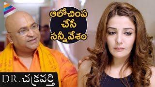 Sonia Mann EMOTIONAL Scene | Dr Chakravarthy 2018 Telugu Movie | Rishi | Latest Telugu Movies 2018