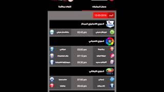 مشاهدة مباريات الدوري السعودي علي الجوال