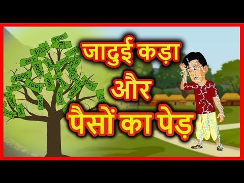 Xxx Mp4 जादुई कड़ा और पैसों का पेड़ Hindi Cartoon Moral Stories For Kids Maha Cartoon TV XD 3gp Sex