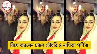 এবার চঞ্চল চৌধরীকে বিয়ে করলেন নায়িকা পূর্ণিমা | Chanchol Chowdhury | Purnima | Bangla News Today