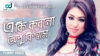 A Ki Korlo Apu Bishwas ( Bangla Funny Video 2016)   Apu Bishwas & Don   CD Vision
