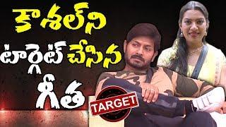 Bigg Boss 2 | Kaushal Vs Geetha | గీత ఎందుకు కౌశాల్ని టార్గెట్ చేసిందో తెలుసా..?