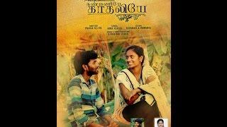 Kanmaniye Kadhaliye /Village Album Song / Pranau M.S Vel / Guha. Vijayan / Ilaya Singer