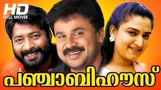 Malayalam Full Movie | Punjabi House | Comedy Movie | Ft. Dileep, Harishri Ashokan, Lal,  Mohini