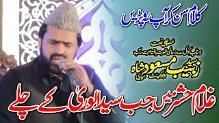 Syed Zabeeb Masood(  Ghulam Hashar Main Jab) Mehfil Nat Bounga Tehsil Bhowana 8-10-2017