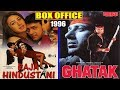 Raja Hindustani 1996 vs Ghatak 1996 Movie Budget, Box Office Collection and Verdict