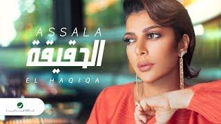 Assala ... El Haqiqa - Lyrics Video | أصالة ... الحقيقة - بالكلمات