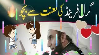 Letest New 2018 Islamic Whatsapp Status    Maulana tariq jameel latest bayan 2018    Emotional bayan