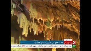 Iran Travel & Entertainment گردش و سرگرمي ايران