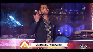 Sadriddin Najmidin NEW TAJIK SONG 2017 Садриддин Начмидин - Соли нави