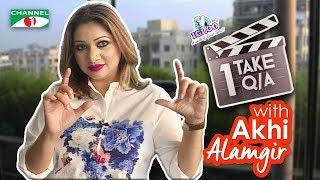 1 TAKE Q/A with Akhi Alamgir | Shafi Ahmed | Channel i TV