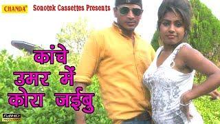 कांचे उमर में कोरा जइबू  || Subodh Yadav || Bhojpuri जबरदस्त Song