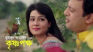 চল না বৃষ্টিতে ভিজি ||Full Video Song – Krishno Pokkho 2016 By Mahi & Riyaz