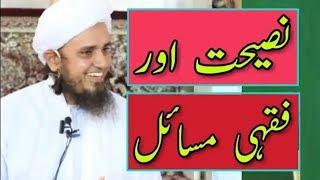 Naseehat Aur Fiqhi Masail? Mufti Tariq Masood | Engineer Ali Mirza | Islamic Group