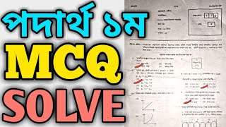 HSC Physics 1st Paper MCQ Solve 2018 | 100% Right Solution | All Education Board | BlacK TecH Pro
