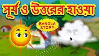 সূর্য ও উত্তরের হাওয়া - Sun and North Wind | Rupkothar Golpo | Bangla Cartoon | Koo Koo TV Bengali