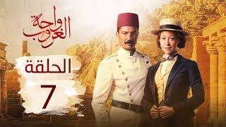 مسلسل واحة الغروب | الحلقة السابعة - Wahet El Ghroub Episode 07