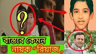 বাস্তবে কেমন দেখতে নায়ক '' রিয়াজ ,, দেখুন ভিডিও  !! actor Reaz reality look ,
