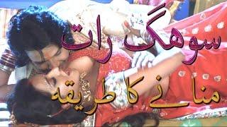 Sohag Rat Mananay Ka Real Tareeqa in Urdu