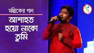 Mollik Song: Asa Hoto Hoinako Tumi | Zubair | Islamic Gaan | Serader Sera