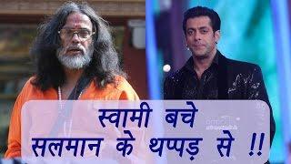Bigg Boss 10: Salman Khan wanted to Slap Swami Om | FilmiBeat