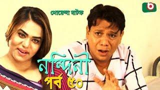 Detective Bangla Natok | Nondini | EP - 50 | Hasan Jahangir,  Lamia Mimo | Bangla Serial Drama