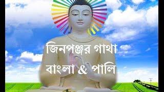 Jinapanjara Gata Ft Ayrjamitra mohathero ( জিনপঞ্জর গাথা বাংলা & পালি) Buddhist Sutta