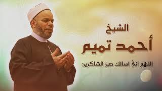 اللهم انى اسالك صبر الشاكرين | الشيخ أحمد تميم