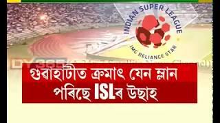 ISL    Guwahati    Assam    আজি সৰুসজাইত আৰম্ভ হ'ব ISLৰ উদ্বোধনী মেচ