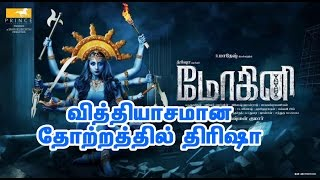 Actress Trisha In Different Appearance In The Film And Mohini   First Look   Mexico And Thailand