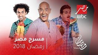 #مسرح_مصر | على مهرجان لأ لأ .. نهاية كوميدية لجعيدي في شمس الزناتي